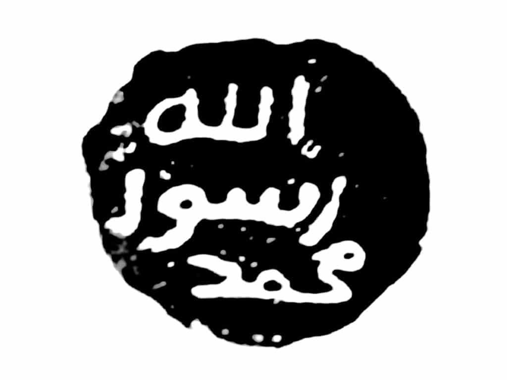 Muhammad_Rasool_Allah_Signet_by_v_e_i_l_e_d
