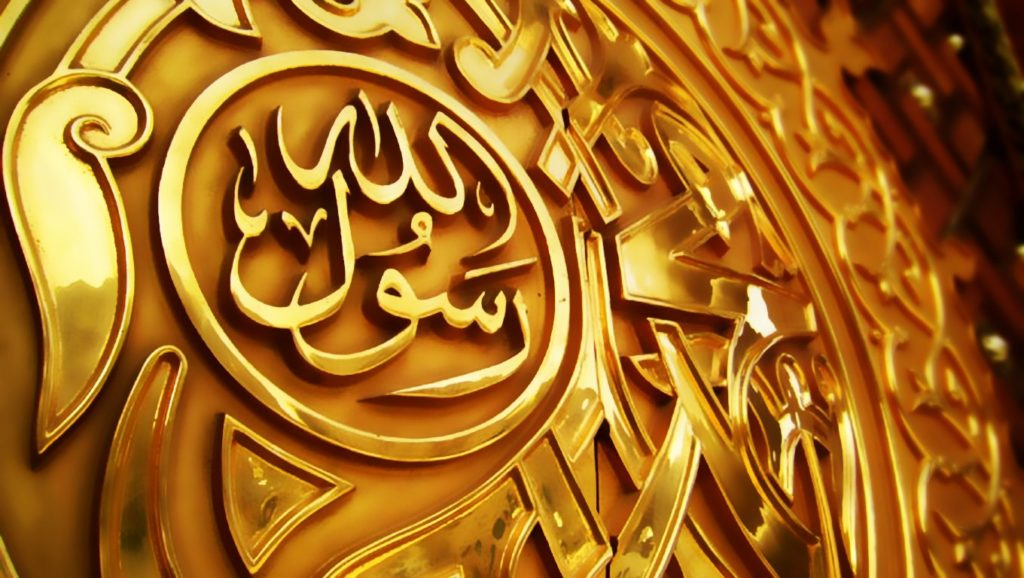 Mohammed Rasul Allah
